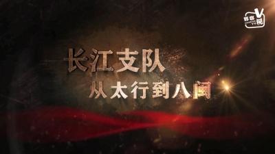 《长江支队:从太行到八闽》 一段慷慨激昂的红色记忆