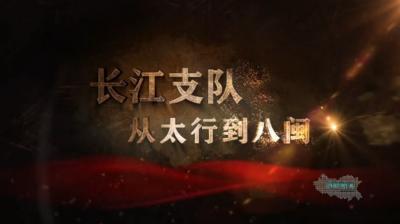 邯郸V视|《长江支队:从太行到八闽》引发热烈反响  业内专家高度评价《长江支队》