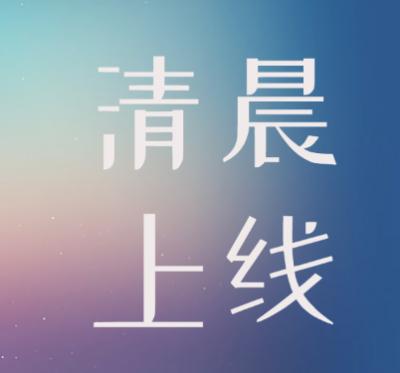 7月17日 市卫健委党组书记、主任 周海平带队上线《清晨热线》