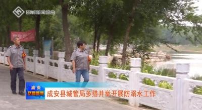 成安县城管局多措并举开展防溺水工作