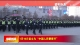 """1月10日設立為""""中國人民警察節"""""""