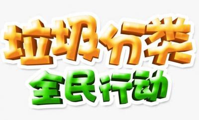 邯郸市城管支队开展志愿服务宣传垃圾分类