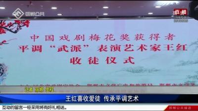 王红喜收爱徒 传承平调艺术