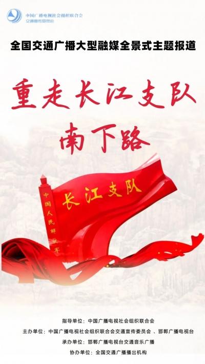 """【反响篇】""""重走长江支队南下路""""大型融媒全景式主题报道——跨域联合播出反响强烈"""