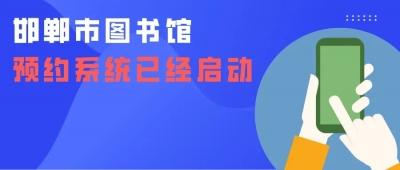 邯郸市图书馆预约系统正式启动