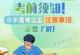 @邯郸考生,2020高考注意事项,一定要了解!