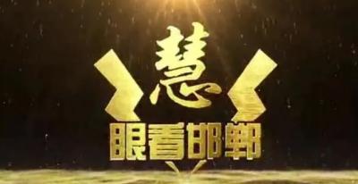 《慧眼看邯郸》第九期(上)