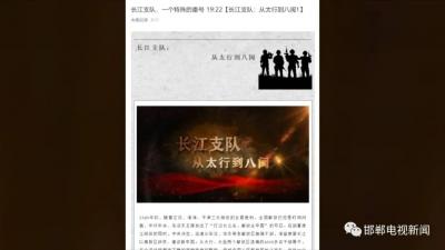 邯郸V视 邯郸广播电视台:讲好邯郸故事 光大邯郸形象