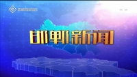 邯郸新闻 07-04