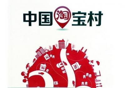 """河北""""淘宝村""""数量全国第五!上半年全省网络零售额达2251亿"""