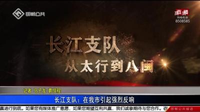 长江支队:在我市引起强烈反响