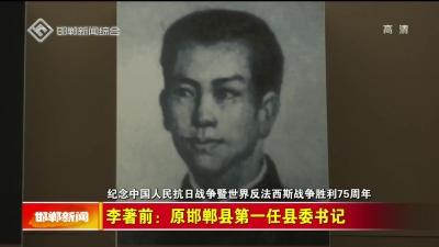 李著前:原邯鄲縣第一任縣委書記