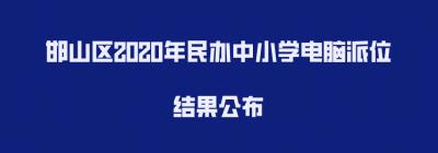 邯山区2020年民办中小学电脑派位结果公布!