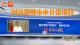 对话邯郸市长张维亮 | 《邯郸,新时代的奋进之城》7月12日重磅上线
