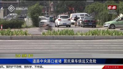 道路中央路口被堵 居民乘车绕远又危险