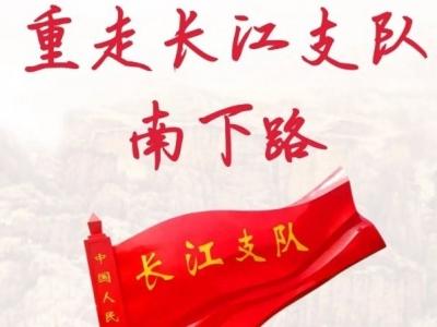 11集微纪录片《长江支队:从太行到八闽》第9、10、11集《他乡是故乡》、《深情追寻》、《听党话跟党走》