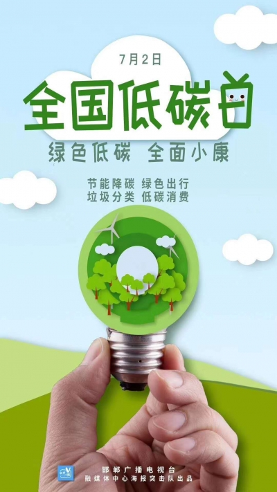 【复兴网评】以绿色低碳为全面小康铺就幸福底色