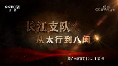"""国家广电总局""""广电时评""""为《长江支队》强力点赞"""