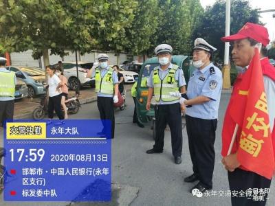 """邯郸市永年区交巡警大队为""""创建文明城市""""牢筑安全交通防线"""