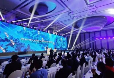 """深圳""""炼""""成全球5G""""第一城"""""""
