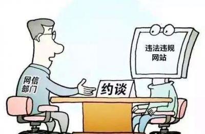 6—7月份,邯郸市依法依规查处违法违规网站8家