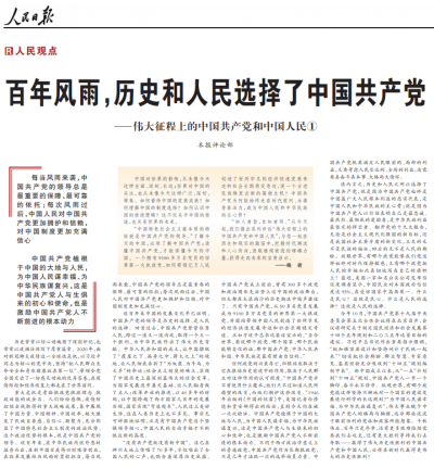 百年风雨,历史和人民选择了中国共产党