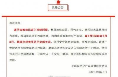 8月5日至8日,河北平山縣域內所有景區全部關閉