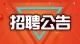 广平县公开招聘中小学教师180人