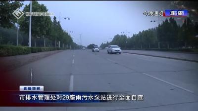 直播邯郸:今晚速览
