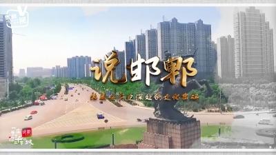 《说邯郸》第二期有哪些内容 这些图片告诉你