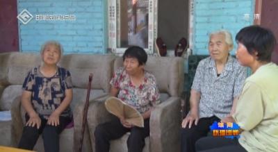 馆陶刘延华:把照顾老人当作毕生追求