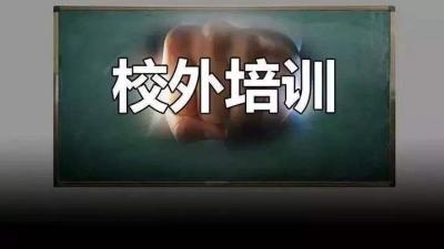 速看!邯郸市各县区校外培训机构黑白名单