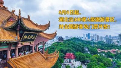 9月1日起,武汉景区免费门票预约规则有重要变化!