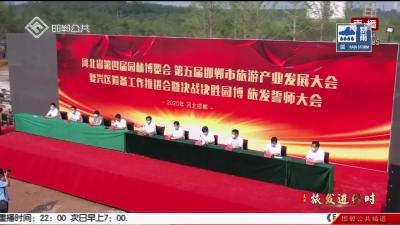 复兴旅发进行时:复兴区举办省园博 市旅发誓师大会