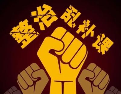 """邯郸市教育局 """"零容忍、出重拳"""" 严厉打击违规开课和无证办学"""