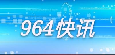 【964快讯】主城区最高降雨量达120.7毫米   馆陶雨量最大   市排水管理处快速处置  排积水