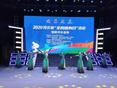 2020年邯郸市全民健身日活动启动仪式暨邯郸市第四届健身操舞比赛颁奖仪式今天成功举行!