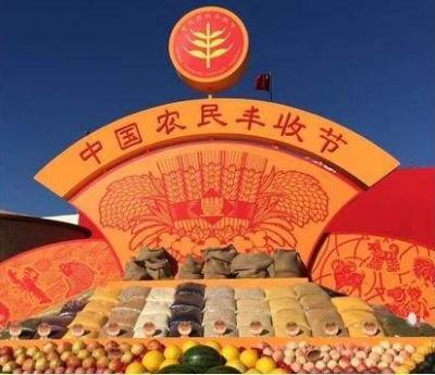 9月22日我国将迎来第三个中国农民丰收节
