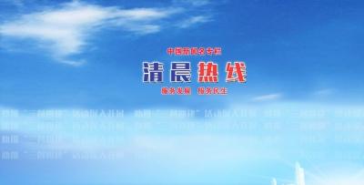 【回放】8月14日市文化广电和旅游局 上线《清晨热线》