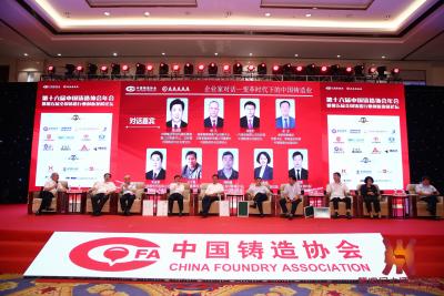 新兴铸管李成章出席第十六届中国铸造协会年会
