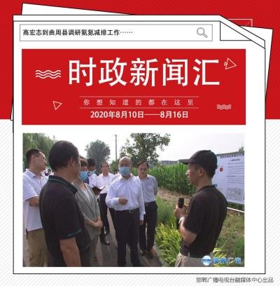 时政新闻汇   高宏志到曲周县调研氨氮减排工作
