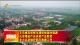 王东峰在邯郸市调研检查时强调 扎实推进产业扶贫产业防贫 全力以赴做好防汛救援工作