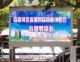 邯郸市政为园博盛会营造宣传氛围