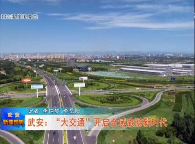 """武安""""大交通""""开启全域旅游新时代"""