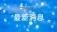 """邯郸:房产交易业务办理""""一趟清""""全面推行"""