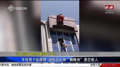"""年轻男子欲跳楼 消防员化身""""蜘蛛侠""""悬空救人"""