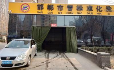 邯郸市政工程管理处管理规范洗车行业