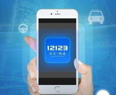 实现全渠道缴费 河北交管12123微信缴纳罚款全面上线