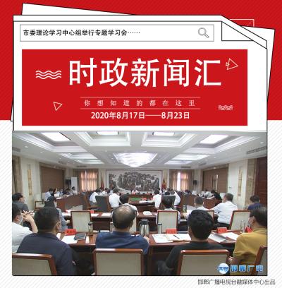 时政新闻汇   市委理论学习中心组举行专题学习会