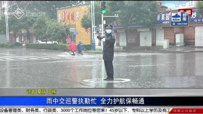 雨中交巡警执勤忙 全力护航保畅通